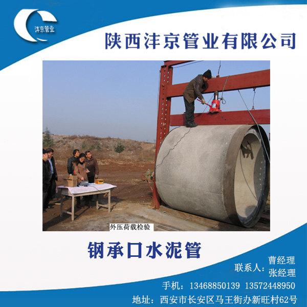 西安水泥管找陕西沣京管业青青草成人在线青青草网站