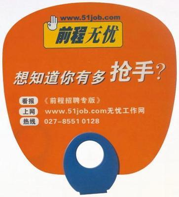 西安广告扇  西安广告扇印字  西安广告扇定做  西安广告扇生产 西安广告扇厂家