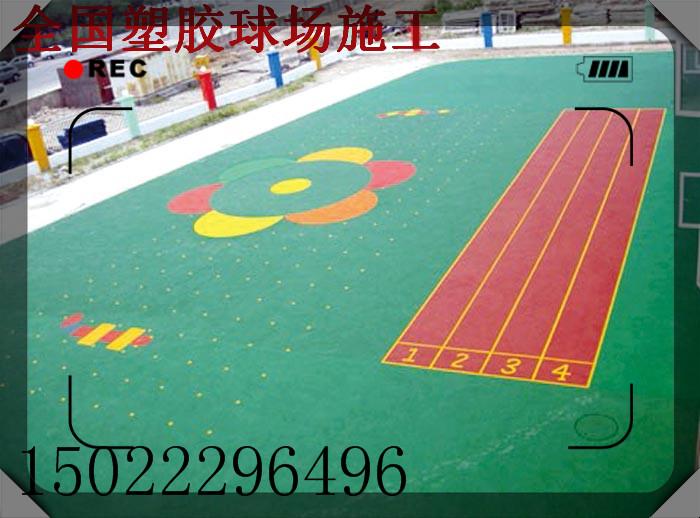 秦皇岛环保塑胶网球场地材料厂家-价格、报价室外地胶铺装公司