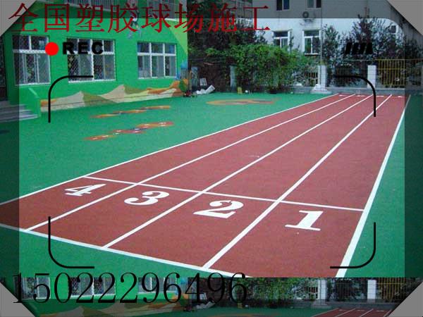 铁岭聚氨酯塑胶篮球场地面施工-面层