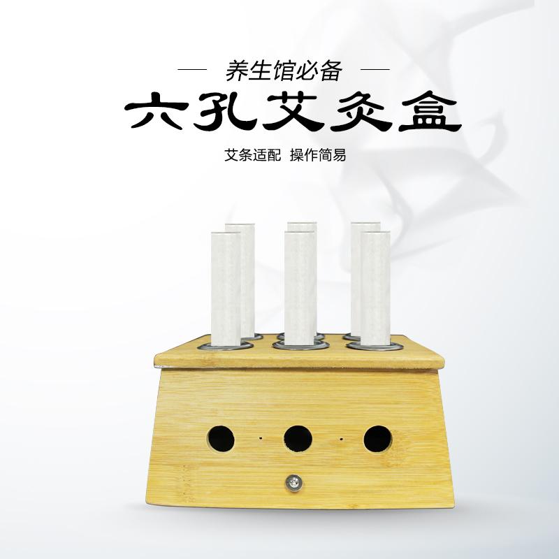 供应该天然竹制艾灸盒艾灸器单孔两孔三孔四孔五孔六孔