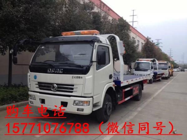 河北石家庄井陉县东风多利卡清障车-购买价格15771076788清障车生产厂家