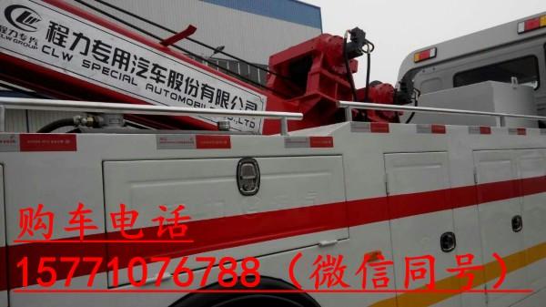 安徽淮北濉溪县平板清障车-购买价格15771076788清障车生产厂家