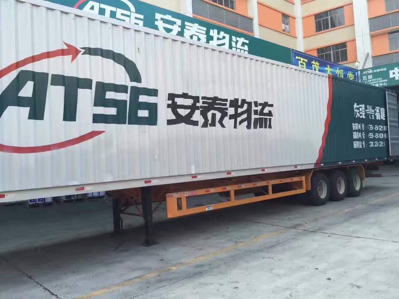 东莞至山西危险品专业运输