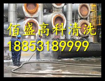嘉兴福建冷凝器在线清洗佰盛化工清洗在线咨询冷凝器在线清洗报价