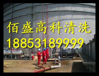 北海广州佰盛化工天地、炼油厂热交换器清洗除垢、南平热交换器清洗除垢