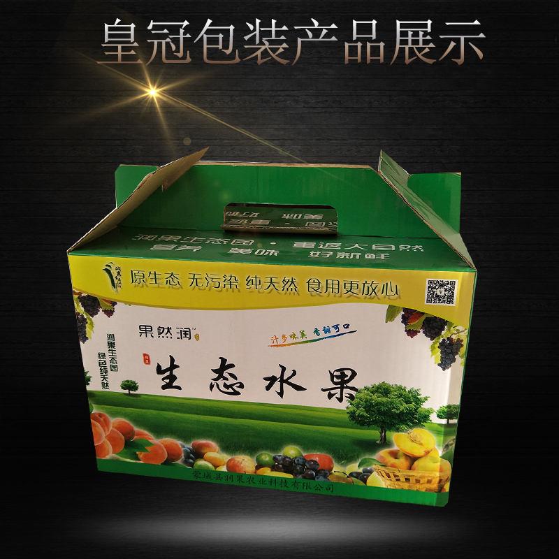 皇冠包装彩印纸盒水果蔬菜包装箱尺寸