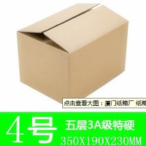 厦门淘宝7号箱 厦门定做飞机盒 厦门快递纸箱 厦门打包盒 厦门包装纸箱 厦门淘宝7号箱