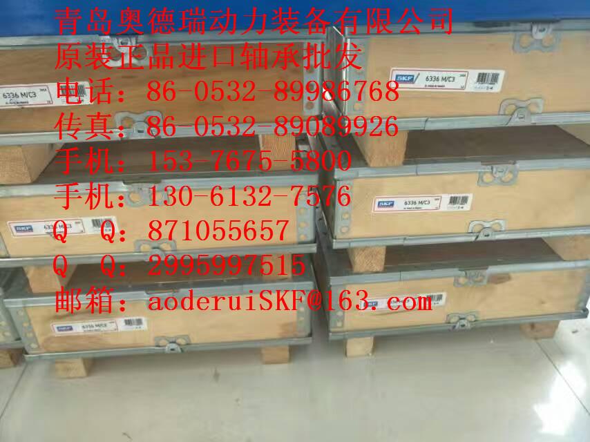 241/750CAK30/W33轴承SKF现货/农业机械专用