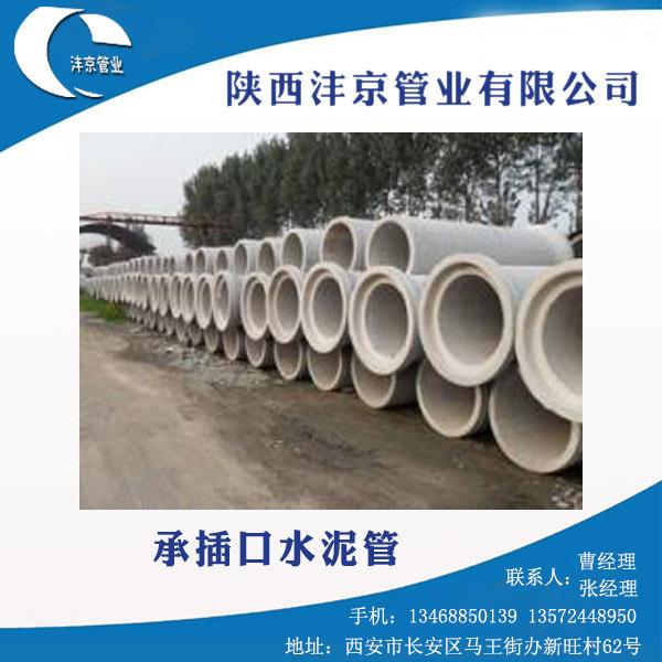 哪里能买到优质承插口水泥管 陕西承插口水泥管厂商