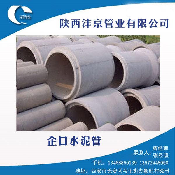 西安水泥管供货青青青免费视频在线、供应企口水泥管您的理想之选