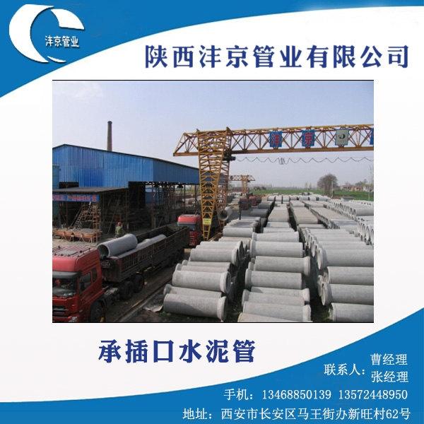 西安承插口水泥管供应商:承压能力强的承插口水泥管