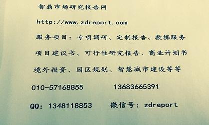 2016-2021年中国汽车水箱冷却液产销调研及投资风险评估研究报告-智鼎国研