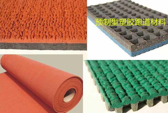 景观人造草坪塑胶跑道中国环保净味硅PU球场材料开创者