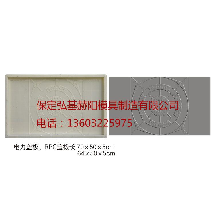RPC电力盖板塑模  来图订制