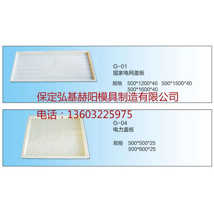水泥盖板塑料模具专业生产