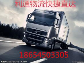 莱芜到瑞丽直达往返货运物流公司1865450330往返运输、物流公司