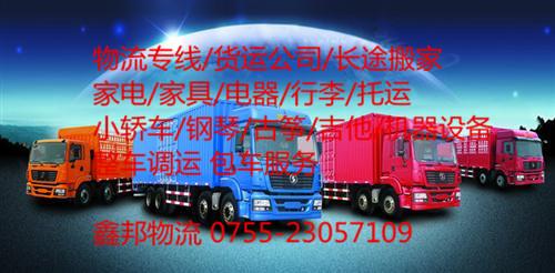 深圳福田到贵州遵义市返程车