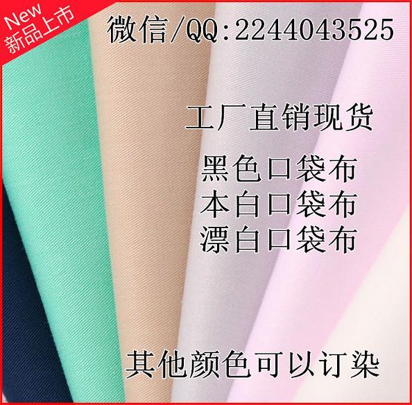 T/C65/35 45X45 133X72 58/60 黑色鱼骨纹面料 HBT本白面料 人字纹口袋布