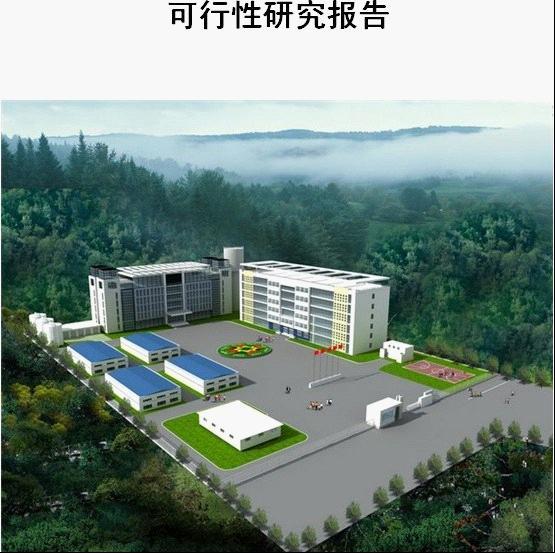 年产555吨山核桃加工生产可行性报告备案申请书