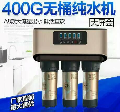 求购家用400G无桶RO纯水机 五代大流量智能家用净水器