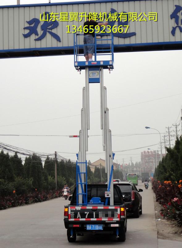 沧州市泊头市车载式升降机生产厂家