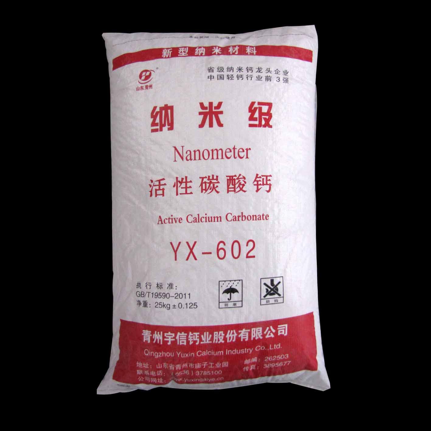 硅酮胶用纳米碳酸钙全国供应