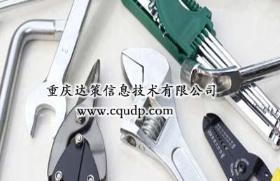 重庆五金行业ERP系统 重庆五金生产管理软件 尽在重庆达策
