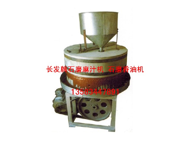批发新型石磨麻汁机、专业可靠的新型石磨麻汁机、长发牌倾力