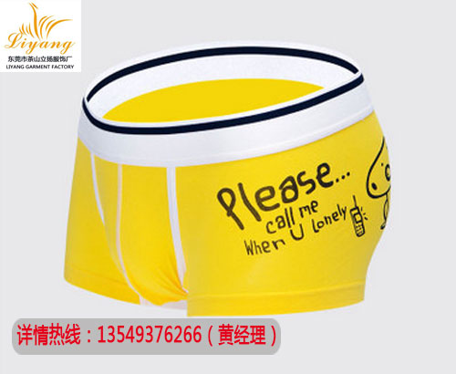 2017年深圳男士混纺内裤贴牌定制厂家、manbasic品牌
