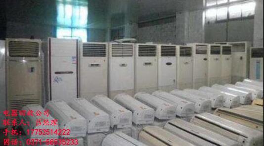郑州郑东新区上门回收电器/郑州电器回收哪家好
