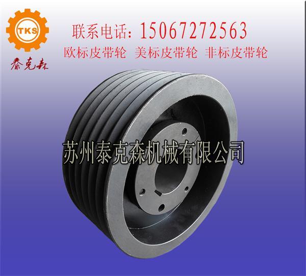 广西/南宁/柳州/8V美标QD套皮带轮/8V皮带轮/SPC皮带轮