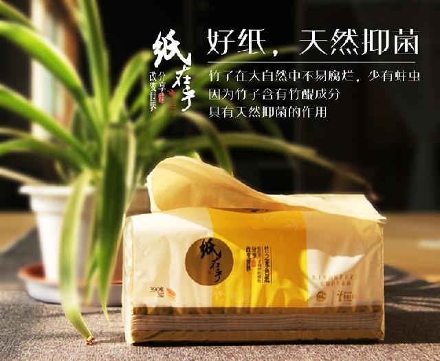 竹浆纸市场广、纸在乎竹浆纸、竹浆卫生纸