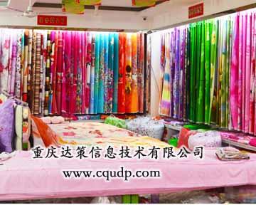 重庆纺织企业管理软件 纺织ERP管理软件实施商 重庆达策