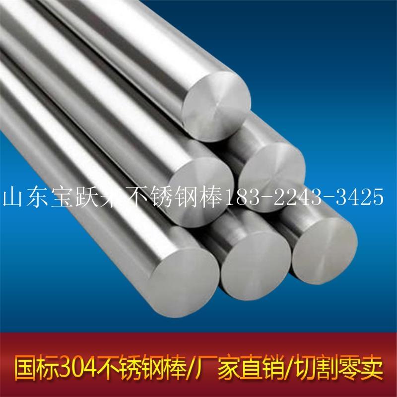 山东不锈钢棒批发市场 求购4-18mm不锈钢棒 304不锈钢棒厂家直销
