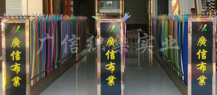 汕头染整加工       广州布行     广州国际轻纺城广信布行   广信