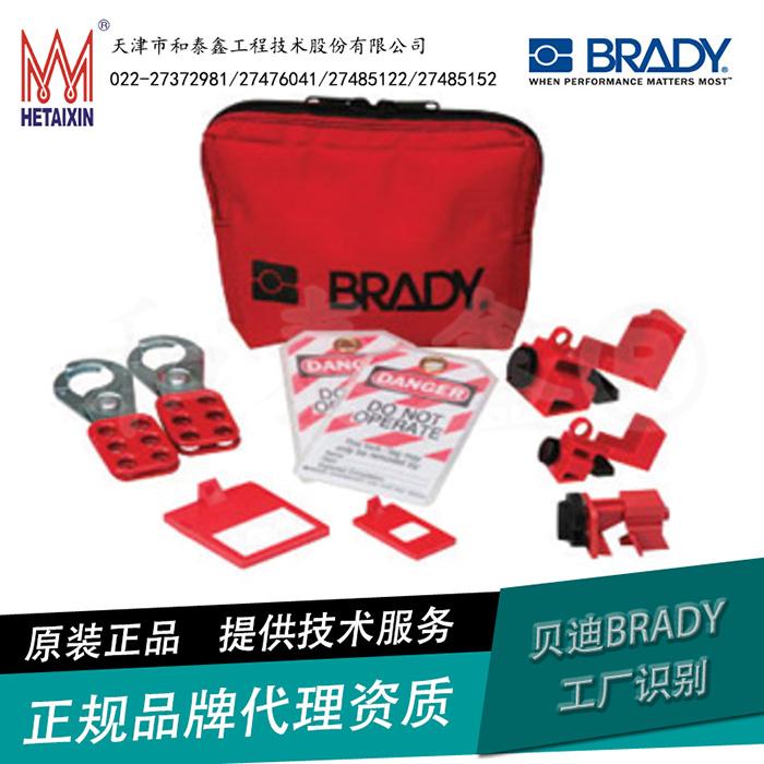 贝迪BRADY中国代理 工厂识别系统 个人识别 条码生成 安全锁具 代理经销