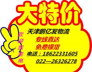 天津市到辽宁阜新物流鹏飞物流公司电话02226326278