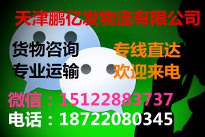 天津市到辽宁细河搬家公司报价公道02226326278