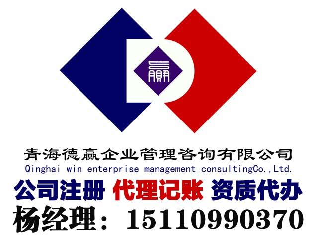 西宁各区免费注册公司专注资质服务
