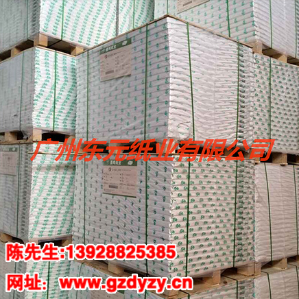 厂家双铜纸 广州双铜纸公司