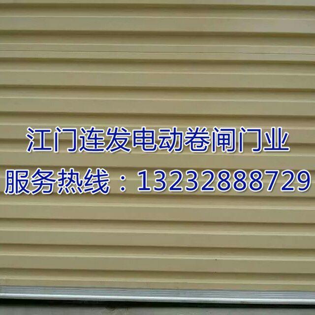 江门市卷闸门订做安装维修厂家
