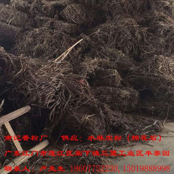 求购:老挝、越南、云南水麻皮15019888998