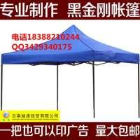 摆摊用的帐篷伞、拆装方便、求购