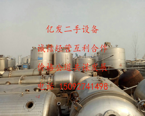 日喀则二手20吨高压反应釜