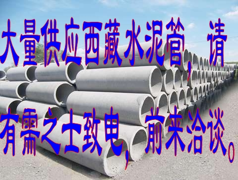 拉萨鸿丰水泥管厂