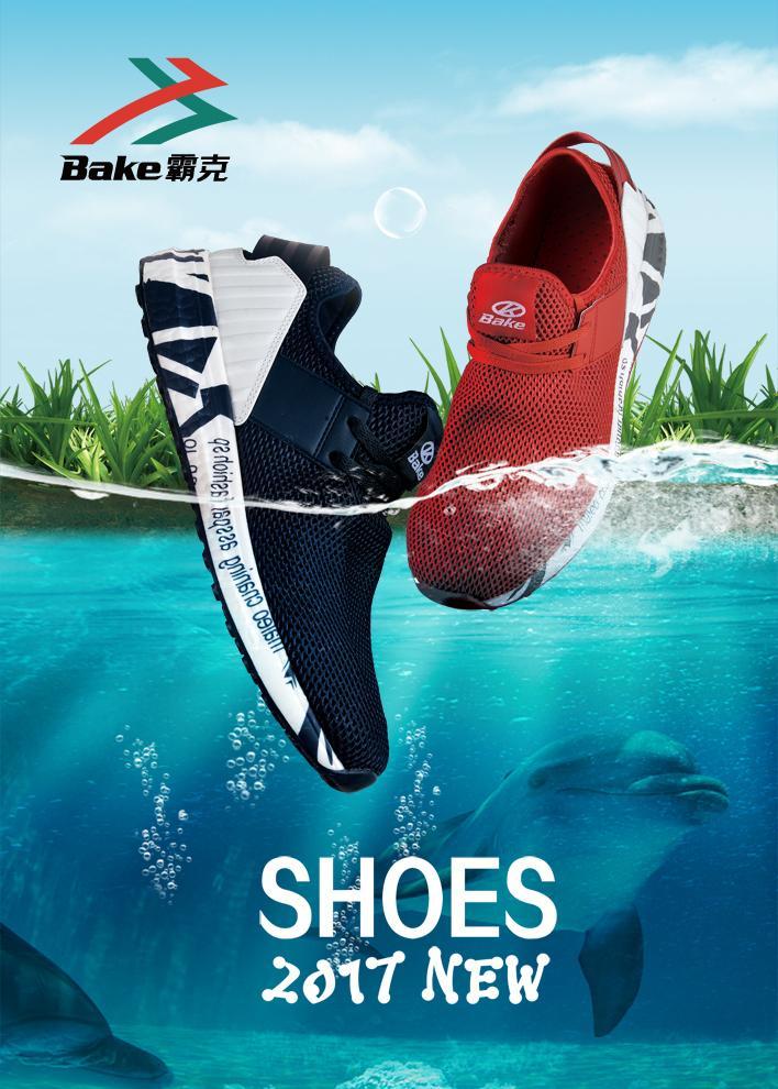 霸克休闲鞋系列