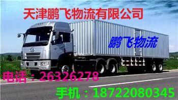 天津市到辽宁新邱物流鹏飞物流公司电话02226326278