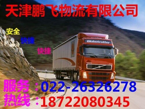 天津市到辽宁清河门物流鹏飞物流公司电话02226326278