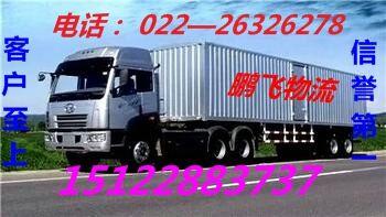 天津市到辽宁盖州物流鹏飞物流公司电话02226326278